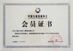 China Petroleum Dealers Association membership certificate